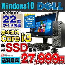 【中古】 新品SSD120GB搭載 DELL Optiplex 3020 SF デスクトップパソコン 22型ワイド液晶セット 第4世代 Corei3 4160 メモリ4GB DVDROM USB3.0 Windows10 Pro 64bit Kingsoft WPS Office付き 新品キーボード&マウス付属