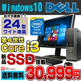 【中古】 新品SSD120GB搭載 DELL Optiplex 3020 SF デスクトップパソコン 24型ワイド液晶セット 第4世代 Corei3 4160 メモリ4GB DVDROM USB3.0 Windows10 Pro 64bit Kingsoft WPS Office付き 新品キーボード&マウス付属