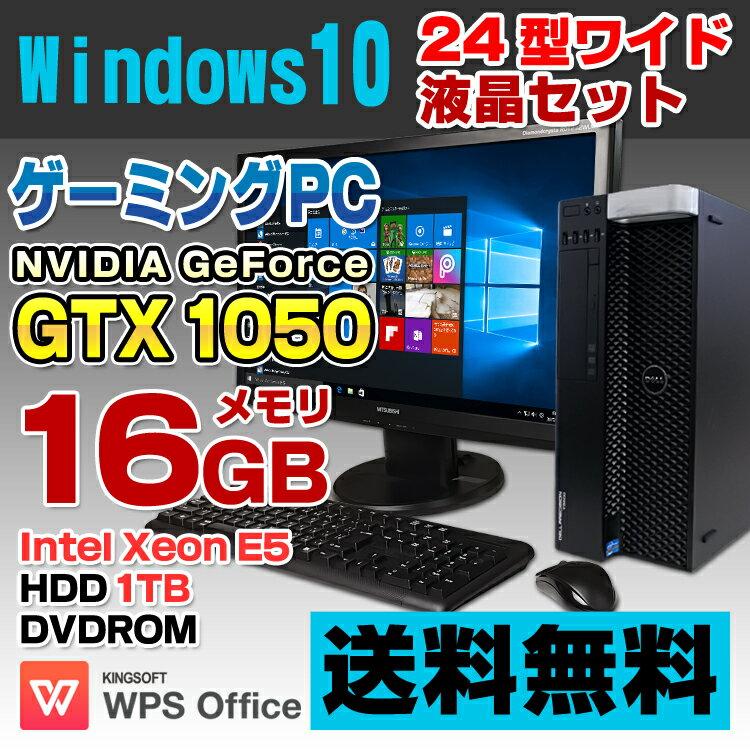 【中古】 DELL Precision T3600 ゲーミングPC デスクトップパソコン 24型ワイド液晶セット Xeon E5-1620 メモリ16GB HDD1TB DVDROM GeForce GTX 1050 USB3.0 Windows10 Home 64bit Kingsoft WPS Office付き 新品キーボード&マウス付属