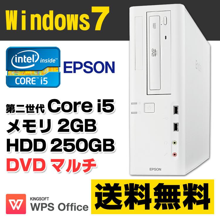 【中古】 EPSON Endeavor AT990E デスクトップパソコン Corei5 2400 メモリ2GB HDD250GB DVDマルチ Windows7 Professional 64bit Kingsoft WPS Office付き 【あす楽対応】
