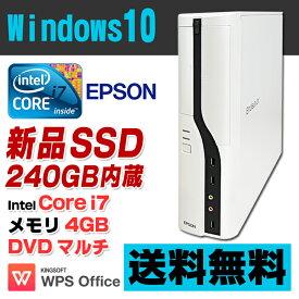 【中古】 新品SSD240GB EPSON Endeavor MR4000 デスクトップパソコン Corei7 870 メモリ4GB DVDマルチ Windows10 Pro 64bit Kingsoft WPS Office付き