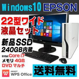 【中古】 新品SSD240GB EPSON Endeavor MR4000 デスクトップパソコン 22型ワイド液晶セット Corei7 870 メモリ4GB DVDマルチ Windows10 Pro 64bit Kingsoft WPS Office付き 新品キーボード&マウス付属