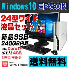 【中古】 新品SSD240GB EPSON Endeavor MR4000 デスクトップパソコン 24型ワイド液晶セット Corei7 870 メモリ4GB DVDマルチ Windows10 Pro 64bit Kingsoft WPS Office付き 新品キーボード&マウス付属