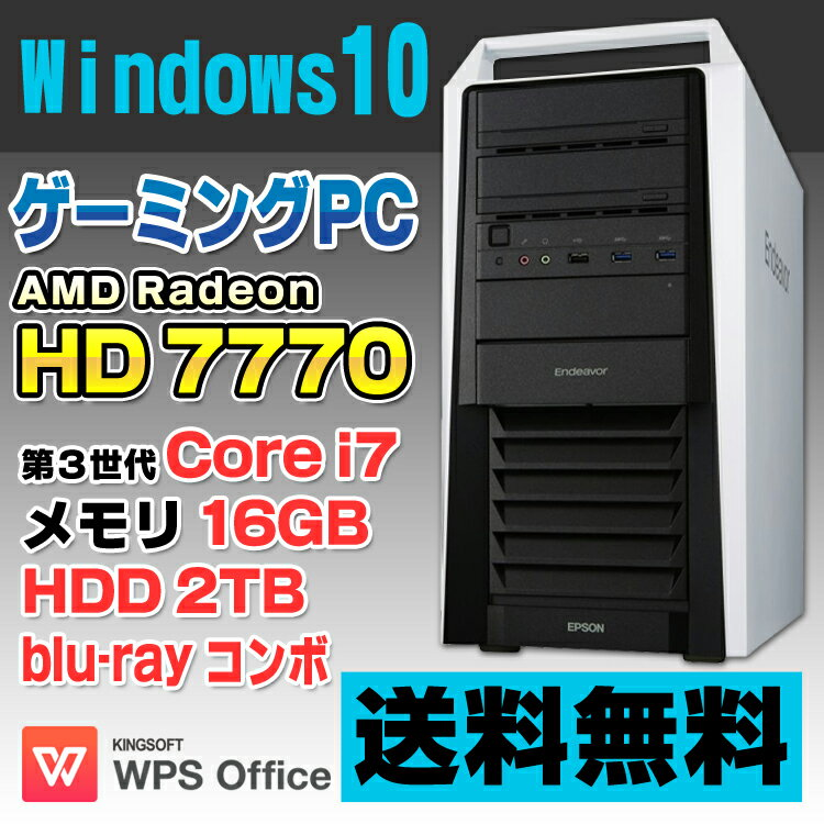 【中古】 EPSON Endeavor Pro5300 ゲーミングPC デスクトップパソコン Corei7 3770 メモリ16GB HDD2TB Blu-rayコンボ Radeon HD 7770 USB3.0 Windows10 Home 64bit Kingsoft WPS Office付き