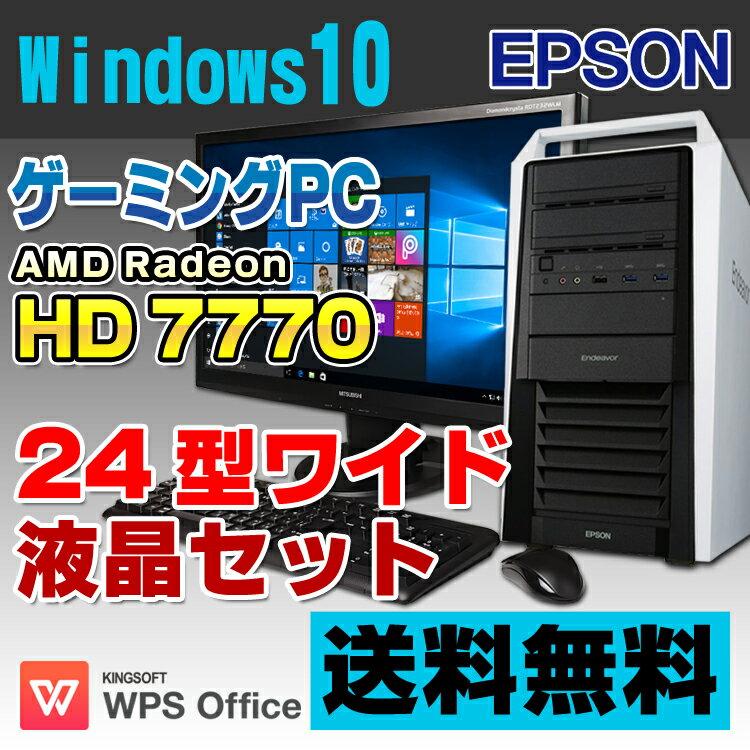 【中古】 EPSON Endeavor Pro5300 ゲーミングPC デスクトップパソコン 24型ワイド液晶セット Corei7 3770 メモリ16GB HDD2TB Blu-rayコンボ Radeon HD 7770 USB3.0 Windows10 Home 64bit Kingsoft WPS Office付き 新品キーボード&マウス付属