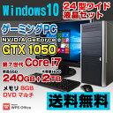 【中古】 ゲーミングPC デスクトップパソコン 24型ワイド液晶セット eX.computer AeroStream RA7J-G91/T Core i7 7700…