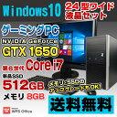 【中古】 ゲーミングPC デスクトップパソコン 24型ワイド液晶セット eX.computer Core i7 6700 メモリ8GB 新品SSD512G…