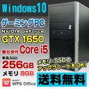 【中古】 ゲーミングPC デスクトップパソコン eX.computer Core i5 6400 メモリ8GB 新品SSD256GB GeForce GTX 1650 US…