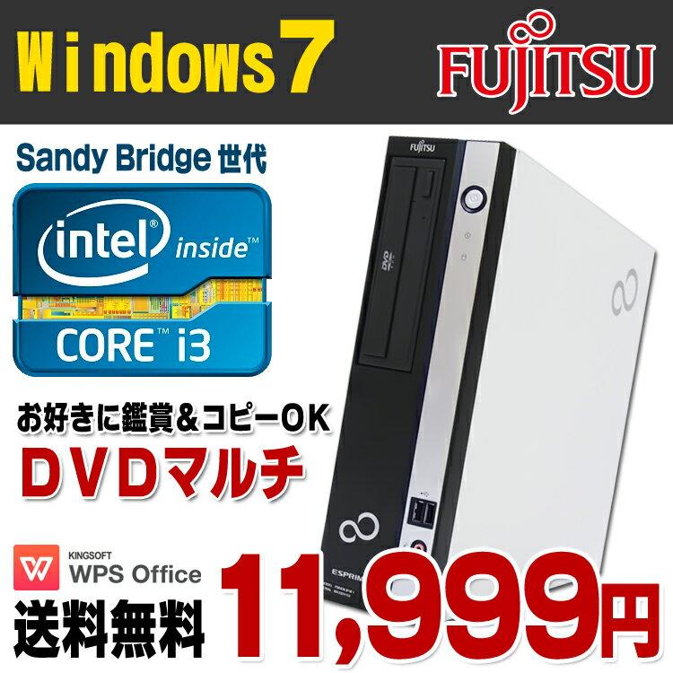 【中古】 富士通 ESPRIMO D582/E デスクトップパソコン Corei3 2120 メモリ2GB HDD250GB DVDマルチ Windows7 Professional 64bit Kingsoft WPS Office付き 【あす楽対応】