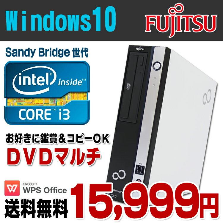 【中古】 富士通 ESPRIMO D582/E デスクトップパソコン Corei3 2120 メモリ2GB HDD250GB DVDマルチ Windows10 Home 64bit Kingsoft WPS Office付き 【あす楽対応】