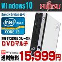 【中古】 富士通 ESPRIMO D582/E デスクトップパソコン Corei3 2120 メモリ2GB HDD250GB DVDマルチ Windows10 ...