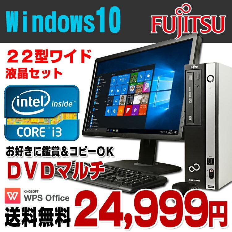 【中古】 富士通 ESPRIMO D582/E デスクトップパソコン 22型ワイド液晶セット Corei3 2120 メモリ2GB HDD250GB DVDマルチ Windows10 Home 64bit Kingsoft WPS Office付き 新品キーボード&マウス付属 【あす楽対応】