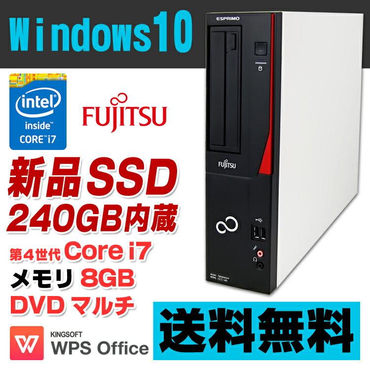 【中古】 新品SSD240GB 富士通 ESPRIMO D583/GX デスクトップパソコン 第4世代 Corei7 4770 メモリ8GB DVDマルチ USB3.0 Windows10 Pro 64bit Kingsoft WPS Office付き