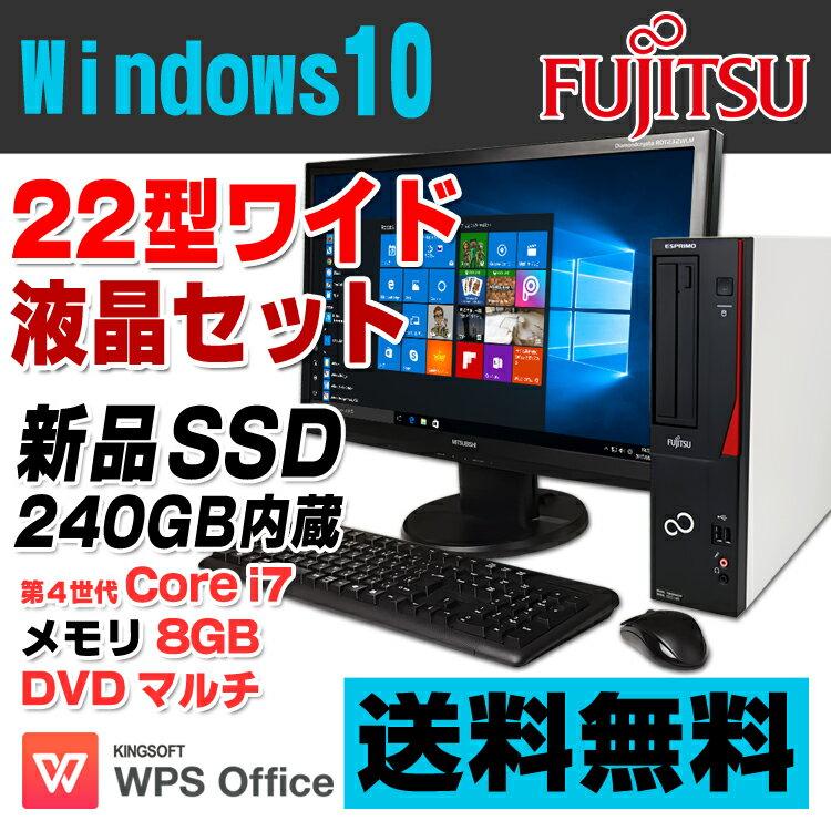 【中古】 新品SSD240GB 富士通 ESPRIMO D583/GX デスクトップパソコン 22型ワイド液晶セット 第4世代 Corei7 4770 メモリ8GB DVDマルチ USB3.0 Windows10 Pro 64bit Kingsoft WPS Office付き 新品キーボード&マウス付属