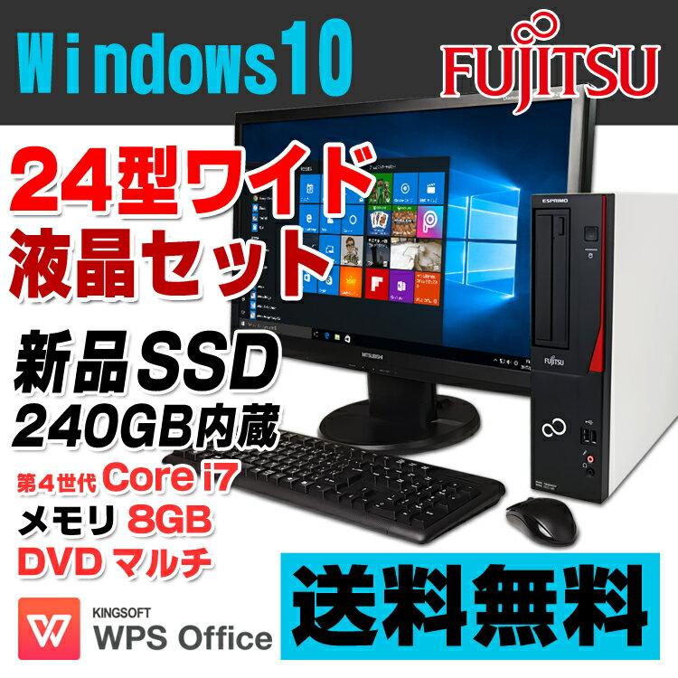 【中古】 新品SSD240GB 富士通 ESPRIMO D583/GX デスクトップパソコン 24型ワイド液晶セット 第4世代 Corei7 4770 メモリ8GB DVDマルチ USB3.0 Windows10 Pro 64bit Kingsoft WPS Office付き 新品キーボード&マウス付属