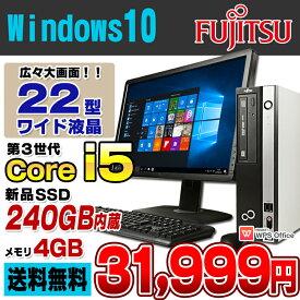 【中古】 新品SSD240GB 富士通 ESPRIMO D582/E デスクトップパソコン 22型ワイド液晶セット 第3世代 Corei5 3470 メモリ4GB DVDROM USB3.0 Windows10 Pro 64bit Kingsoft WPS Office付き 新品キーボード&マウス付属