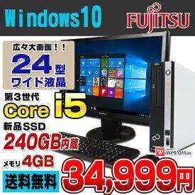 【中古】 新品SSD240GB 富士通 ESPRIMO D582/E デスクトップパソコン 24型ワイド液晶セット 第3世代 Corei5 3470 メモリ4GB DVDROM USB3.0 Windows10 Pro 64bit Kingsoft WPS Office付き 新品キーボード&マウス付属