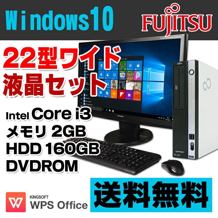 【中古】 富士通 ESPRIMO D750/A デスクトップパソコン 22型液晶セット Corei3 550 メモリ2GB HDD160GB DVDROM Windows10 Home 64bit Kingsoft WPS Office付き 新品キーボード&マウス付属 【あす楽対応】