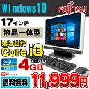 【中古】 富士通 ESPRIMO K554/G デスクトップパソコン 17型液晶一体型 Core i3 3120M メモリ4GB HDD320GB DVDROM USB3.0 Windows10 Pro 64bit Kingsoft WPS Office付き 新品キーボード&マウス付属
