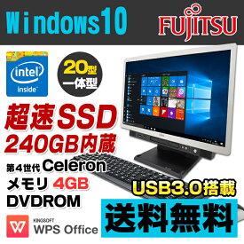 【中古】 新品SSD240GB搭載 富士通 ESPRIMO K555/H デスクトップパソコン 20型ワイド液晶一体型 第4世代 Celeron 2950M メモリ4GB DVDROM USB3.0 解像度1600×900 Windows10 Pro 64bit Kingsoft WPS Office付き 新品キーボード&マウス付属