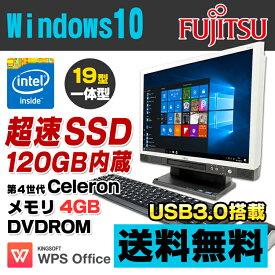 【中古】 新品SSD120GB搭載 富士通 ESPRIMO K555/H デスクトップパソコン 19型液晶一体型 第4世代 Celeron 2950M メモリ4GB DVDROM USB3.0 Windows10 Pro 64bit Kingsoft WPS Office付き 新品キーボード&マウス付属