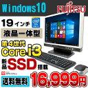 【中古】 新品SSD128GB搭載 富士通 ESPRIMO K555/H デスクトップパソコン 19型液晶一体型 第4世代 Core i3 4000M メモ…
