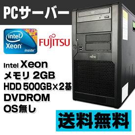 【中古】 PCサーバ 富士通 PRIMERGY TX100 S1 Xeon E3110 メモリ2GB HDD500GB+HDD500GB DVDROM OS無しモデル