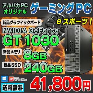【中古】ゲーミングPCeスポーツGeForceGT1030DELLOptiplexシリーズデスクトップパソコン第3世代Corei5新品メモリ8GB新品SSD240GBDVDマルチWindows10Pro64bitOffice付き【GeForceGTX1050Ti選択可能】eSportse-Sportsイースポーツ