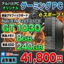 【中古】 ゲーミングPC eスポーツ GeForce GT 1030 DELL Optiplexシリーズ デスクトップパソコン 第3世代 Corei5 新品メモリ8GB 新品SSD240GB DVDマルチ Windows10 Pro 64bit Office付き 【 GeForce GTX 1050 Ti 選択可能 】 eSports e-Sports イースポーツ