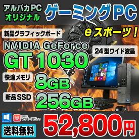 【中古】 ゲーミングPC eスポーツ GeForce GT 1030 DELL Optiplexシリーズ デスクトップパソコン 24型ワイド液晶セット 第3世代 Corei5 メモリ8GB 新品SSD256GB DVDマルチ Windows10 Pro 64bit Office付き eSports e-Sports