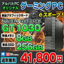【中古】 ゲーミングPC eスポーツ GeForce GT 1030 DELL Optiplexシリーズ デスクトップパソコン 第3世代 Corei5 メモリ8GB 新品SSD256GB DVDマルチ