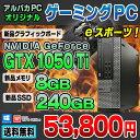 【中古】 ゲーミングPC eスポーツ GeForce GTX 1050 Ti DELL Optiplexシリーズ デスクトップパソコン 第3世代 Corei5 新品メモリ8GB 新品SSD240GB DVDマルチ Windows10 Pro 64bit Office付き eSports e-Sports イースポーツ