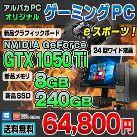 【中古】 ゲーミングPC eスポーツ GeForce GT 1050 Ti DELL Optiplexシリーズ デスクトップパソコン 24型ワイド液晶セット 第3世代 Corei5 新品メモリ8GB 新品SSD240GB DVDマルチ Windows10 Pro 64bit Office付き eSports e-Sports イースポーツ