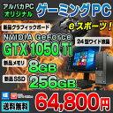 【中古】 ゲーミングPC eスポーツ GeForce GT 1050 Ti DELL Optiplexシリーズ デスクトップパソコン 24型ワイド液晶セ…