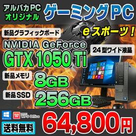 【中古】 ゲーミングPC eスポーツ GeForce GT 1050 Ti DELL Optiplexシリーズ デスクトップパソコン 24型ワイド液晶セット 第3世代 Corei5 新品メモリ8GB 新品SSD256GB DVDマルチ Windows10 Pro 64bit Office付き eSports e-Sports イースポーツ