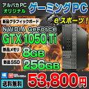 【中古】 ゲーミングPC eスポーツ GeForce GTX 1050 Ti DELL Optiplexシリーズ デスクトップパソコン 第3世代 Corei5 新品メモリ8GB 新品SSD256GB