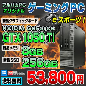 【中古】 ゲーミングPC eスポーツ GeForce GTX 1050 Ti DELL Optiplexシリーズ デスクトップパソコン 第3世代 Corei5 新品メモリ8GB 新品SSD256GB DVDマルチ Windows10 Pro 64bit Office付き eSports e-Sports イースポーツ
