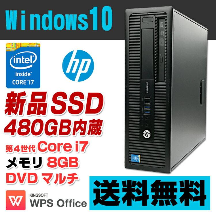 【中古】 新品SSD480GB メモリ8GB搭載 HP EliteDesk 800 G1 SF デスクトップパソコン 第4世代 Corei7 4770 DVDマルチ USB3.0 Windows10 Pro 64bit Kingsoft WPS Office付き