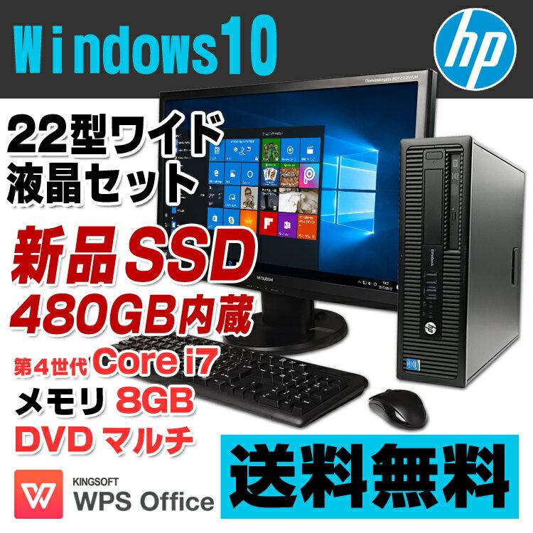 【中古】 新品SSD480GB メモリ8GB搭載 HP EliteDesk 800 G1 SF デスクトップパソコン 22型ワイド液晶セット 第4世代 Corei7 4770 DVDマルチ USB3.0 Windows10 Pro 64bit Kingsoft WPS Office付き 新品キーボード&マウス付属