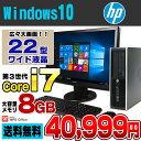 【中古】 HP Compaq Elite 8300 SF デスクトップパソコン 22型ワイド液晶セット Corei7 3770 メモリ8GB HDD500GB DVDマルチ USB3.0 Windows10 Pro 64bit Kingsoft WPS Office付き 新品キーボード&マウス付属