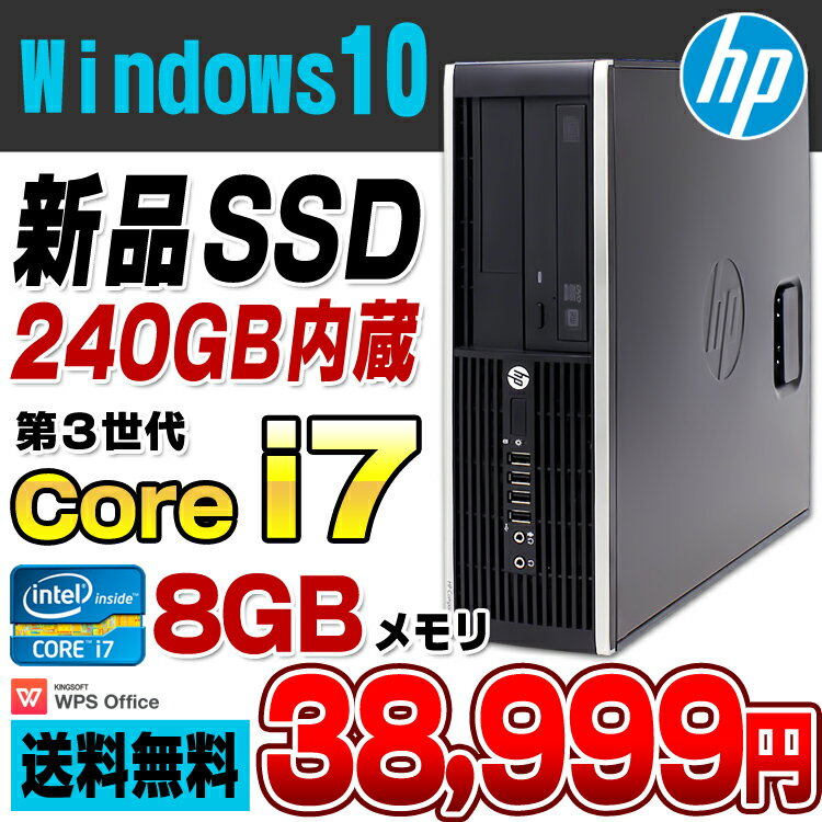 【中古】 新品SSD240GB搭載 HP Compaq Elite 8300 SF デスクトップパソコン Corei7 3770 メモリ8GB DVDマルチ USB3.0 Windows10 Pro 64bit Kingsoft WPS Office付き
