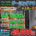 【中古】 ゲーミングPC eスポーツ GeForce GT 1030 新品SSD240GB搭載 HP Compaq Elite 8300 SF デスクトップパソコン Corei7 3770 メモリ8GB DVDマルチ USB3.0 Windows10 Pro 64bit Office付き 【 GeForce GTX 1050 Ti 選択可能 】 eSports e-Sports イースポーツ