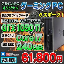 【中古】 ゲーミングPC eスポーツ GeForce GTX 1050 Ti 新品SSD240GB搭載 HP Compaq Elite 8300 SF デスクトップパソコン Corei7 3770 メモリ8GB DVDマルチ USB3.0 Windows10 Pro 64bit Kingsoft WPS Office付き eSports e-Sports イースポーツ