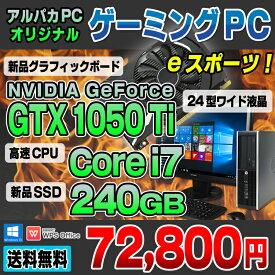 【中古】 ゲーミングPC eスポーツ GeForce GTX 1050 Ti 新品SSD240GB搭載 HP Compaq Elite 8300 SF デスクトップパソコン 24型ワイド液晶セット Corei7 3770 メモリ8GB DVDマルチ USB3.0 Windows10 Pro 64bit Kingsoft WPS Office付き eSports e-Sports イースポーツ
