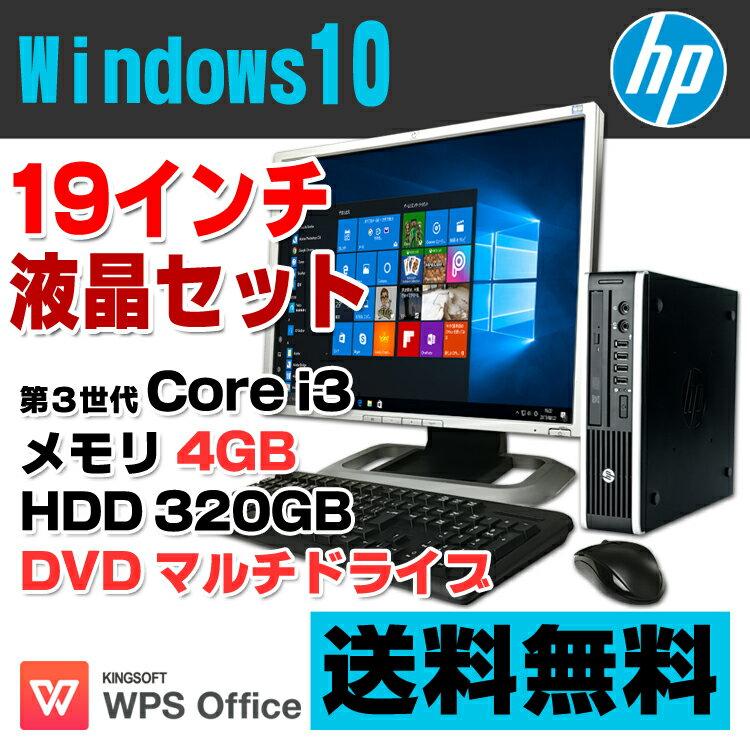 【中古】 HP Compaq Elite 8300 US デスクトップパソコン 19型液晶セット Corei3 3240 メモリ4GB HDD320GB DVDマルチ USB3.0 Windows10 Home 64bit Kingsoft WPS Office付き 新品キーボード&マウス付属 【あす楽対応】