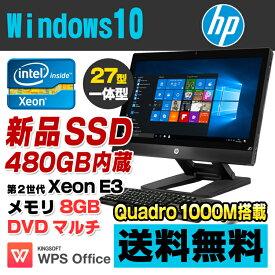 【中古】 新品SSD480GB搭載 HP Z1 Workstation デスクトップパソコン 27型ワイド液晶一体型 Xeon E3-1245 メモリ8GB DVDマルチ Quadro 1000M USB3.0 Windows10 Pro 64bit Kingsoft WPS Office付き 新品キーボード&マウス付属