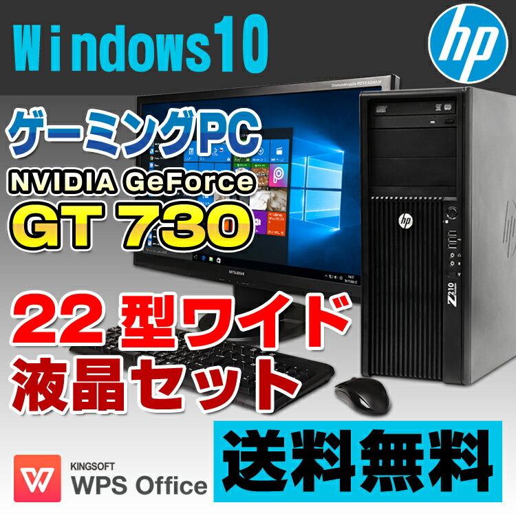 【中古】 HP Z210 Workstation ゲーミングPC デスクトップパソコン 22型ワイド液晶セット Xeon E3-1280 メモリ8GB HDD500GB DVDマルチ GeForce GT 730 USB3.0 Windows10 Home 64bit Kingsoft WPS Office付き 新品キーボード&マウス付属