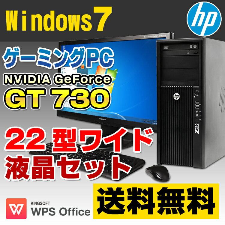 【中古】 HP Z210 Workstation ゲーミングPC デスクトップパソコン 22型ワイド液晶セット Xeon E3-1280 メモリ8GB HDD500GB DVDマルチ GeForce GT 730 USB3.0 Windows7 Professional 64bit Kingsoft WPS Office付き 新品キーボード&マウス付属