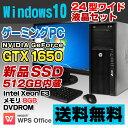 【中古】 HP Z210 Workstation ゲーミングPC デスクトップパソコン 24型ワイド液晶セット Xeon E3-1225 メモリ8GB 新品SSD512GB DVDROM GeForce GTX 1650 Windows10 Pro 64bit Kingsoft WPS Office付き 新品キーボード&マウス付属