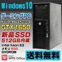 【中古】 HP Z210 Workstation ゲーミングPC デスクトップパソコン Xeon E3-1225 メモリ8GB 新品SSD512GB DVDROM GeForce GTX 1650 W
